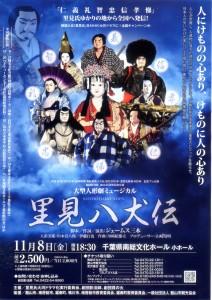 hakkenden_musical