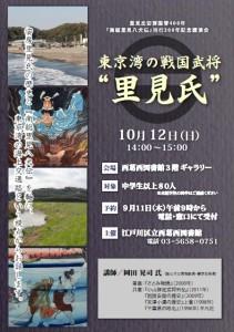 nishikasai_poster
