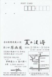 IMG_20160206_0003